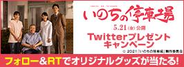 いのちの停車場twitterキャンペーン