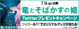 竜とそばかすの姫twitterキャンペーン