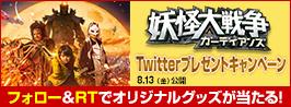 妖怪大戦争twitterキャンペーン