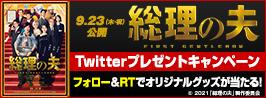 総理の夫twitterキャンペーン