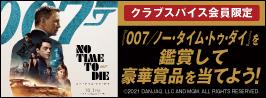 007_ノー・タイム・トゥ・ダイ_キャンペーン応募