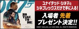 007_ノー・タイム・トゥ・ダイ_入場者プレゼント
