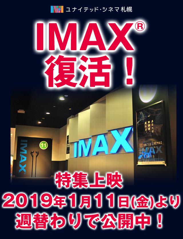 IMAX®復活!特集上映2019年1月4日(金)より週替わりで公開中!
