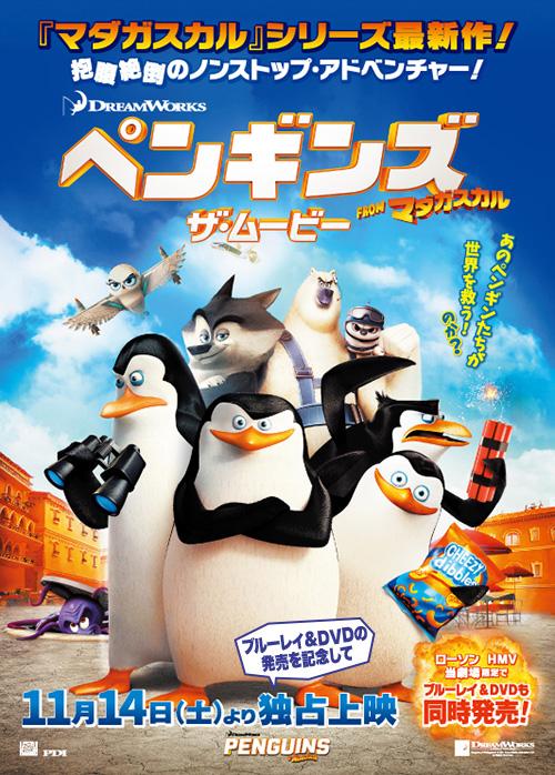 「ペンギンズ FROM マダガスカル ザ・ムービー」ポスター