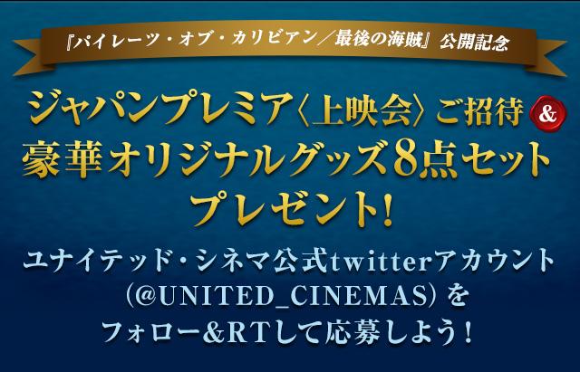 オリジナルグッズ プレゼントキャンペーン ユナイテッド・シネマ 公式Twitterアカウント(@UNITED_CINEMAS)を フォロー&RTして応募しよう!