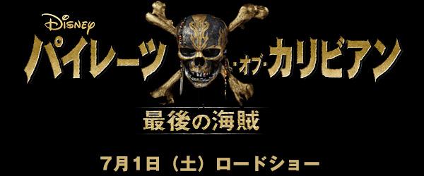 『パイレーツ・オブ・カリビアン/最後の海賊』 7月1日(土)ロードショー