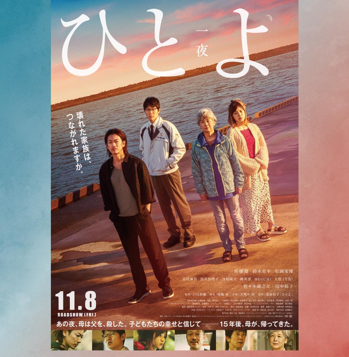 11月8日(金)公開『ひとよ』