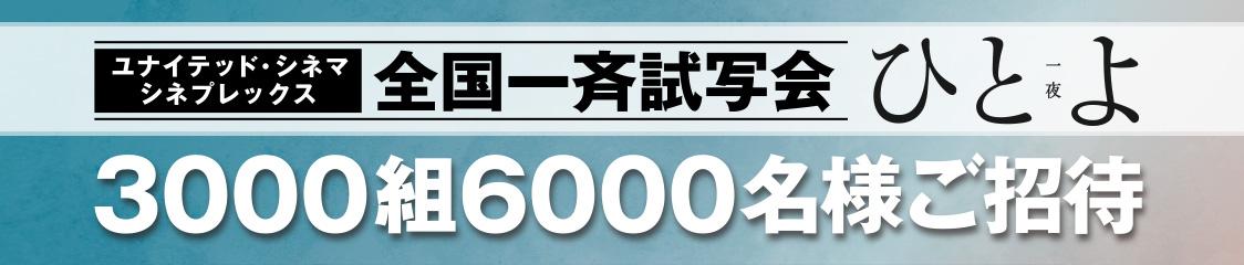 11月8日(金)公開『ひとよ』全国試写会3000組6000名様ご招待