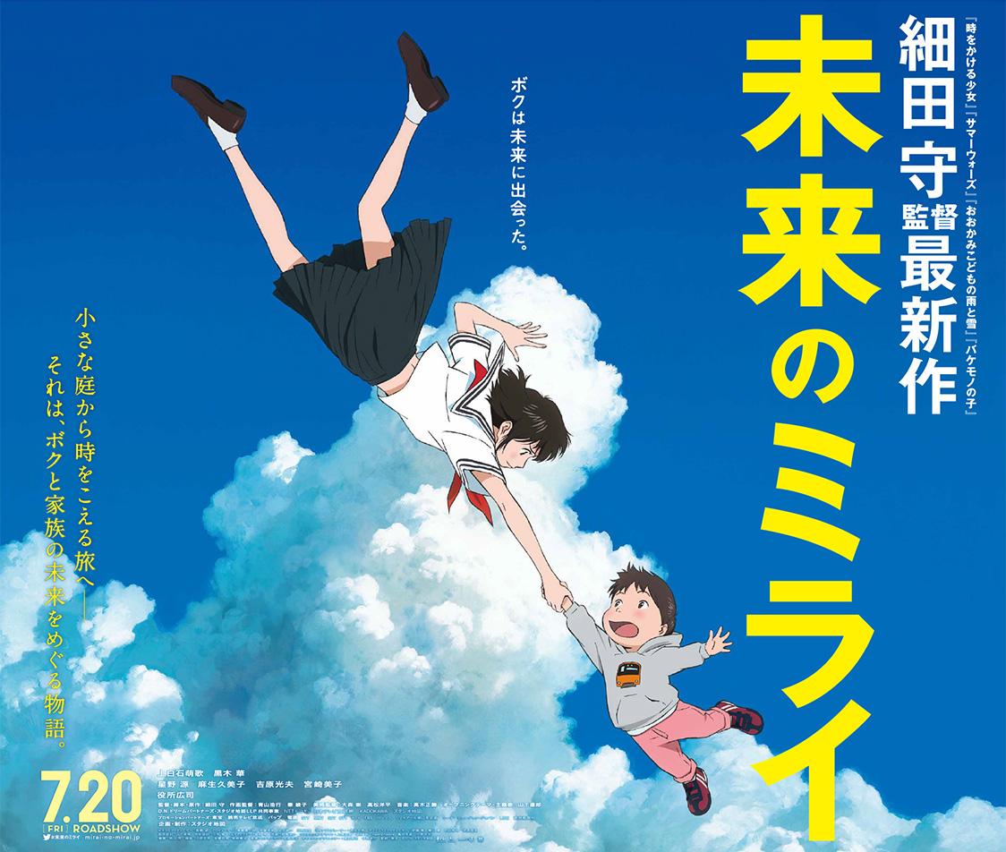 2018年7月20日(金)公開『未来のミライ』