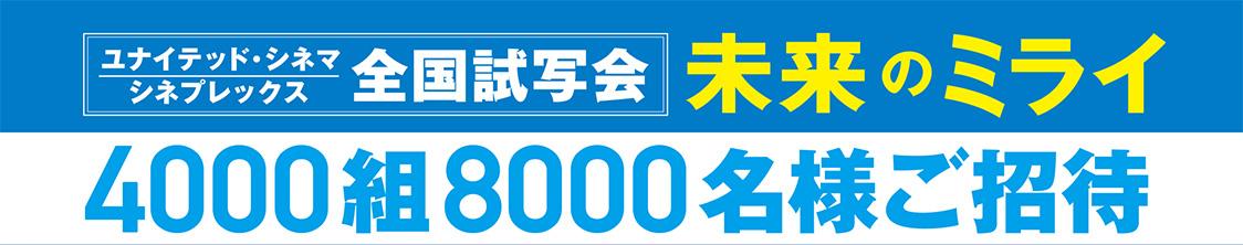 『未来のミライ』全国試写会4000組8000名様ご招待
