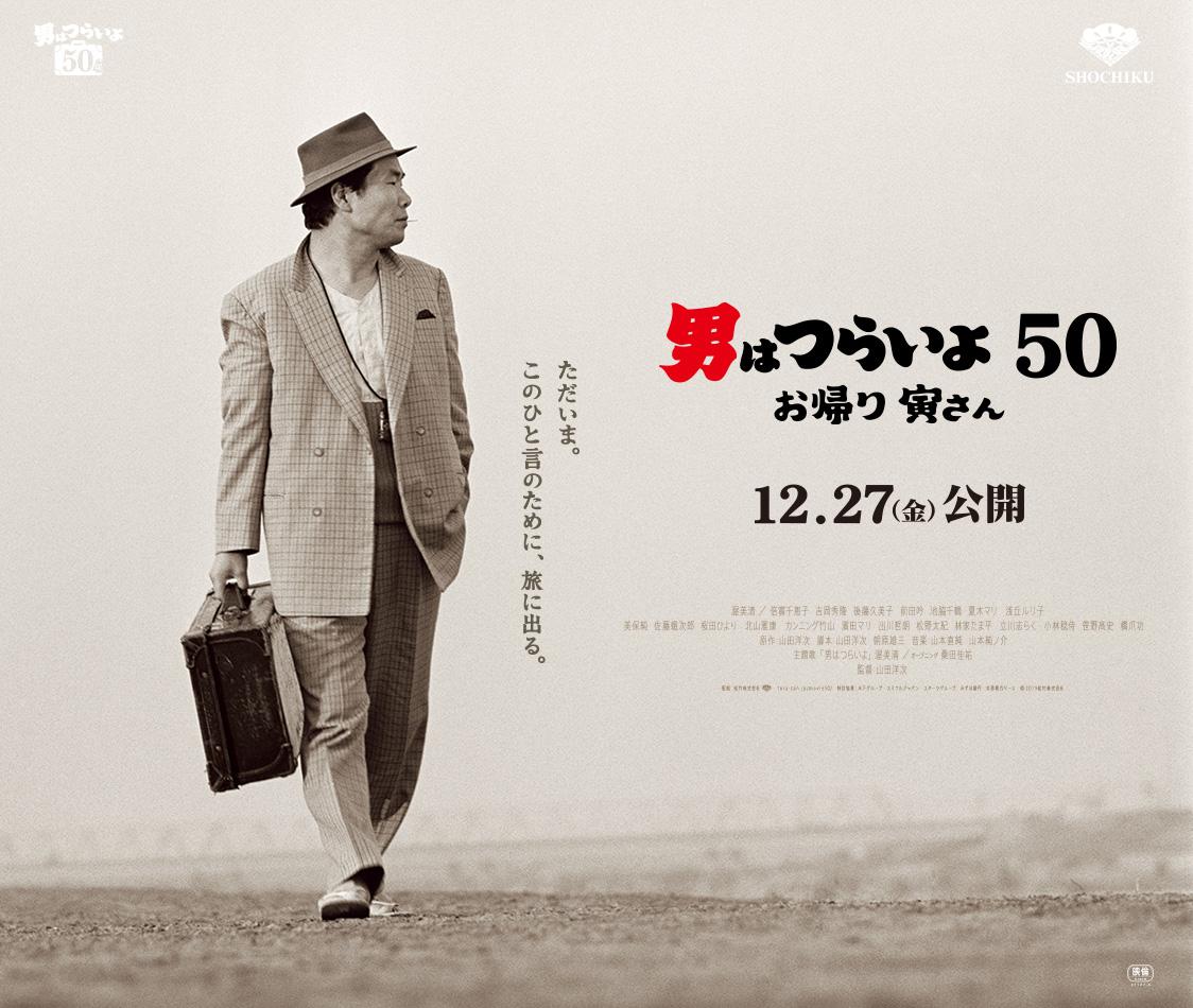 12月27日(金)公開『男はつらいよ お帰り 寅さん』