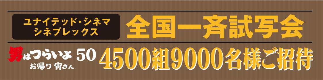 12月27日(金)公開『男はつらいよ お帰り 寅さん』全国試写会にご招待