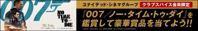 007応募キャンぺーン