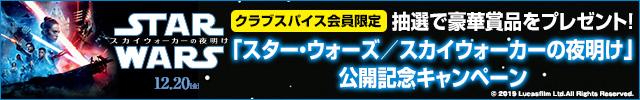 スター・ウォーズ/スカイウォーカーの夜明け キャンペーン