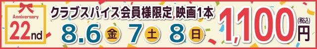 豊橋周年祭