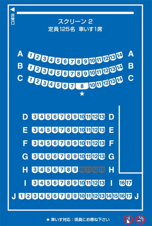 スクリーン2:定員125名・車いす1席