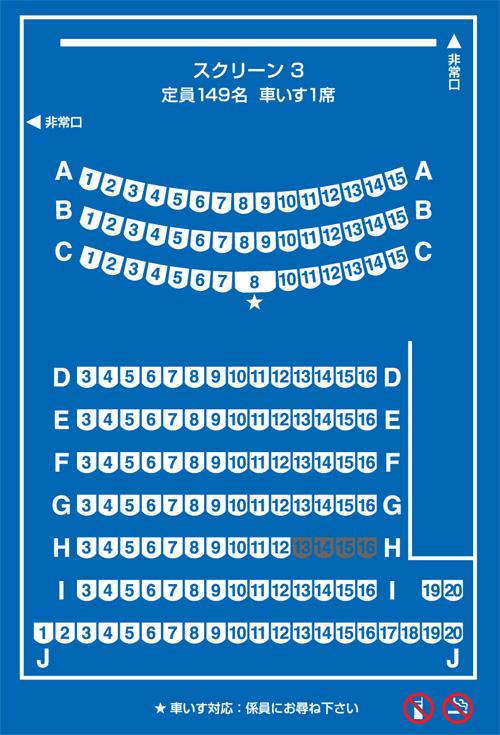 スクリーン3:定員149名 車いす1席