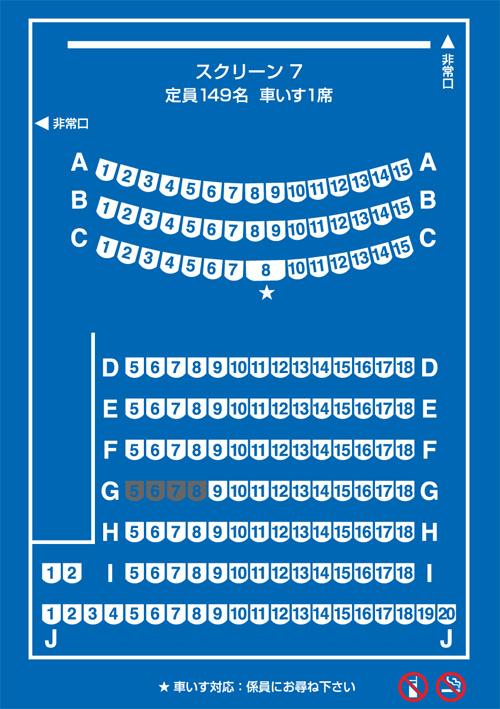 スクリーン7:定員149名・車いす1席