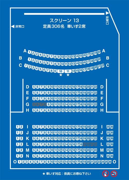 スクリーン13:定員306名・車いす2席