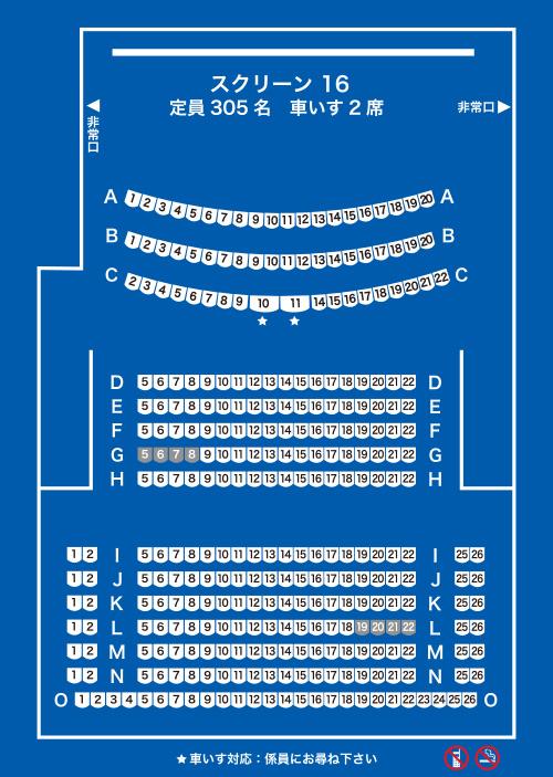スクリーン16:定員300名・車いす2席
