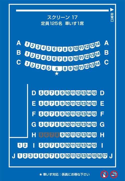 スクリーン17:定員125名・車いす1席